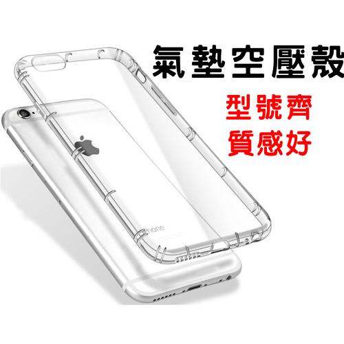 透明空壓軟殼